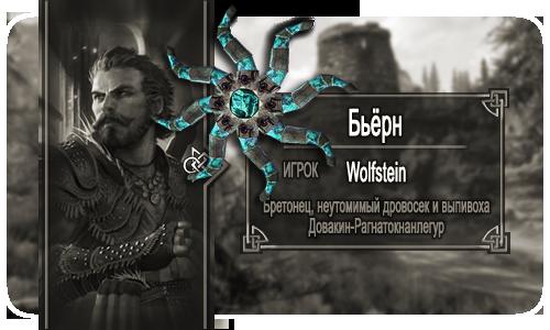 WolfsteinD.png