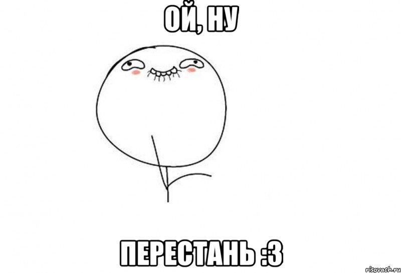 oy-nu-perestan_8955666_big_.jpeg