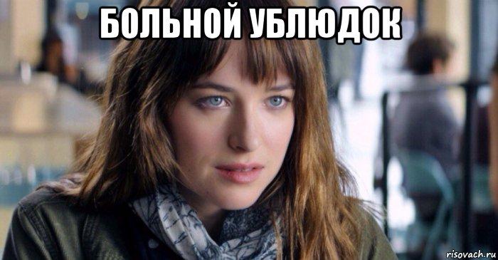 bolnoy-ublyudok_77910830_orig_.jpg