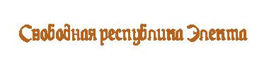 img_fonts.php?id=10323&t=%D0%A1%D0%B2%D0