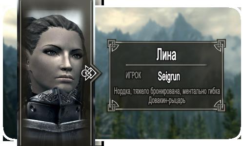 SeigrunL.png