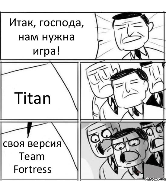 nam-nuzhna-novaya-ideya_66137354_orig_.p
