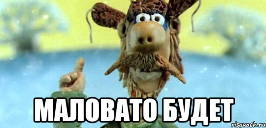 malovato-budet_10830313_orig_.jpeg