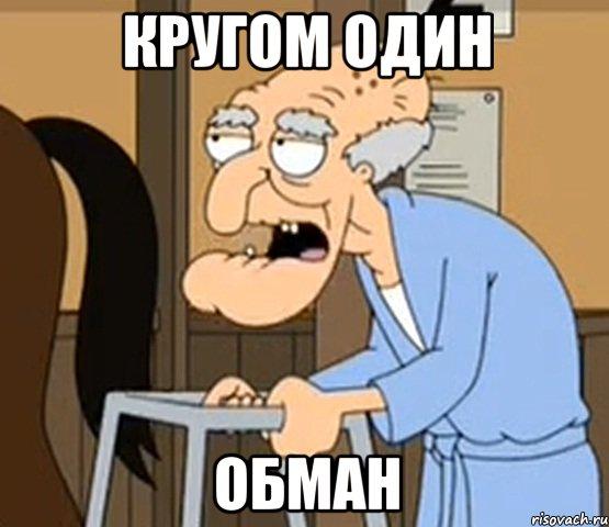 krugom-sploshnoe-naebalovo_36346723_orig