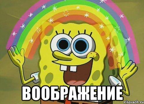 spanch-bob-voobrazhenie_21887319_orig_.j