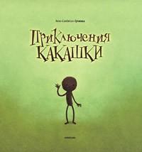 Anna_Suchkova__Priklyucheniya_Kakashki.j