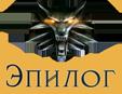 foxXVII-09Epilogue1.png