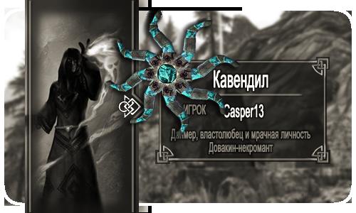 Casper13D.png