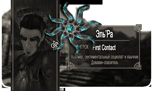 FirstContactD.png