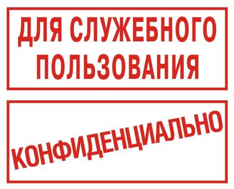 obr_shtamp_secret.jpg