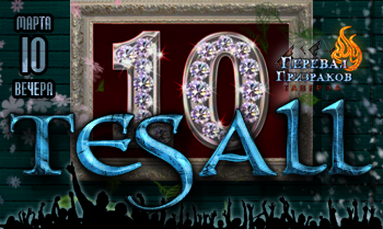 TESALL-10years.png