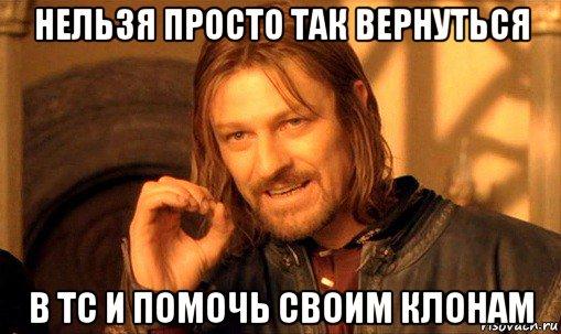 nelzya-prosto-tak-vzyat-i-boromir-mem_10