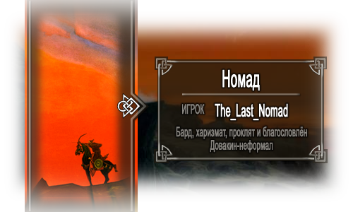 TheLastNomadL.png