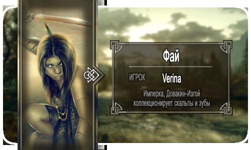 VerinaL.png