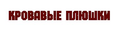 img_fonts.php?id=482&t=%D0%9A%D1%80%D0%B