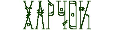 img_fonts.php?id=10201&t=%D0%A5%D0%B0%D1