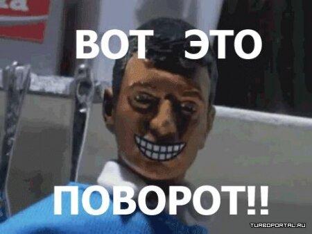 1372554444_vot-eto-povorot.jpg