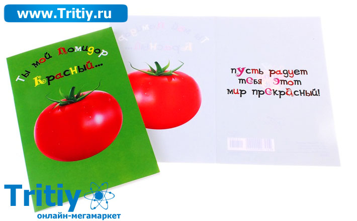 otkrytka-18169-Ty-moj-pomidor-krasnyjsre