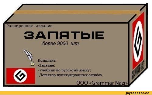 grammar-nazi-514783.png