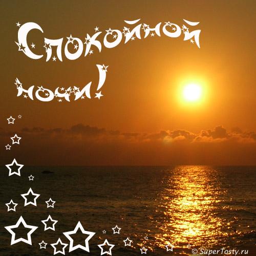 spok_nochi_17.jpg