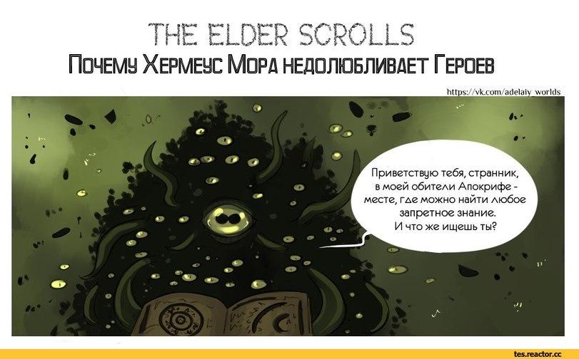 The-Elder-Scrolls-%D1%84%D1%8D%D0%BD%D0%