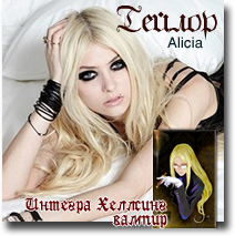 Alicia_L.png