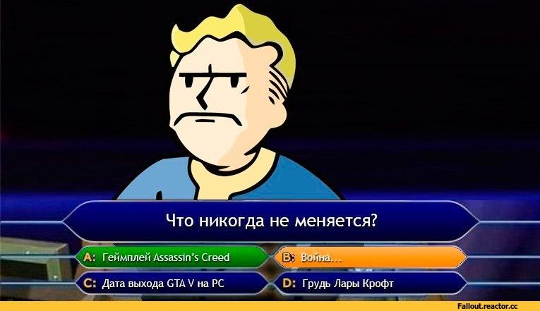 Fallout-%D1%84%D1%8D%D0%BD%D0%B4%D0%BE%D