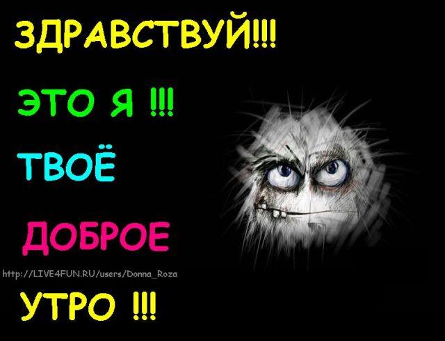 1350145145_kartinki_ifoto_s_dobrim_etrom