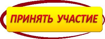 uchastie.png