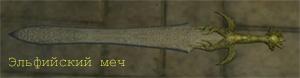 Эльфийский меч