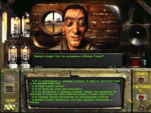 Fallout. Скриншот из игры #1