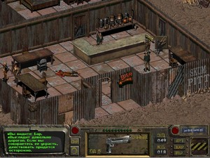Fallout. Скриншот из игры #2
