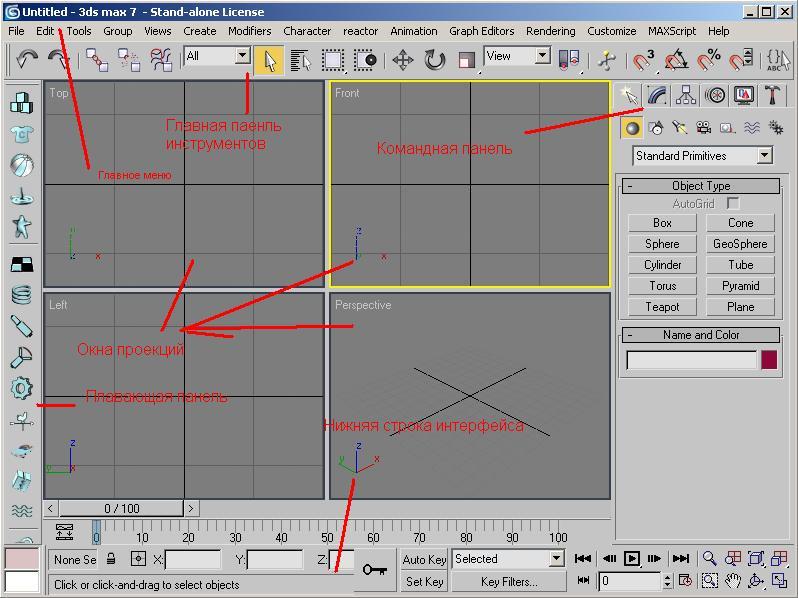 Главное окно программы 3Ds Max