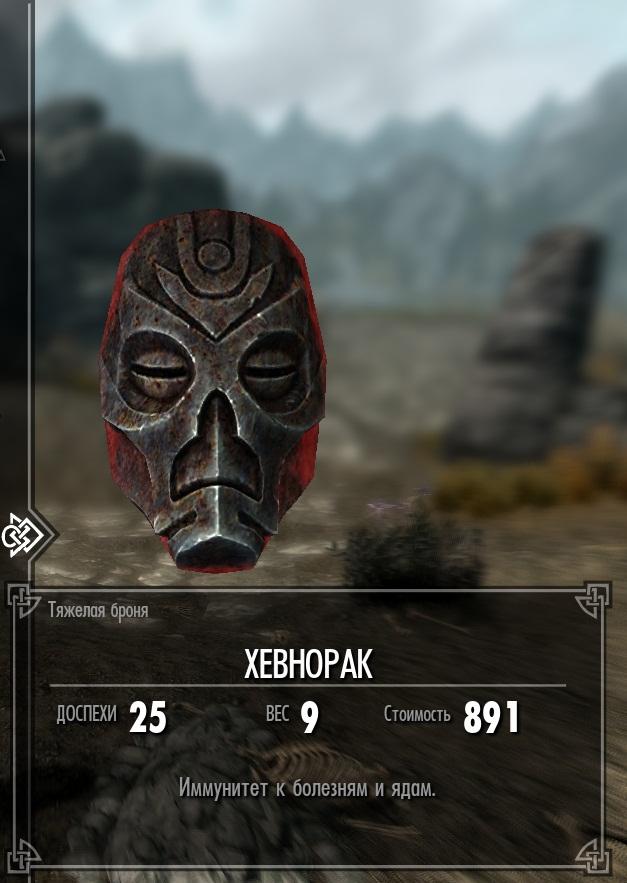 Где найти маску отара