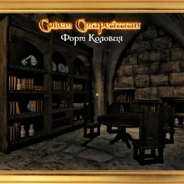 The Elder Council - Fort Colovia  / Совет Старейшин - Форт Коловия