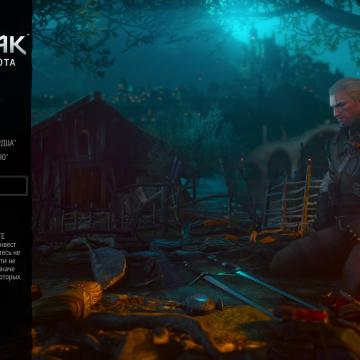 Ремастеринг пролога The Witcher 1