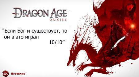 Dragon Age: Origins — Десятка лучших рекомендаций игры