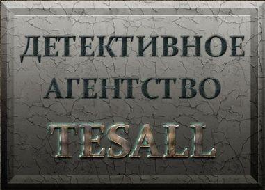 ФРПГ — Детективное агенство TESALL