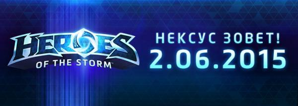 Heroes of the Storm — Месяц до релиза