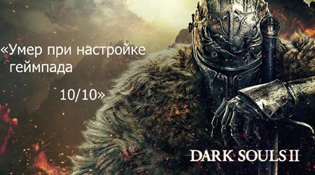 Dark Souls II — Десятка лучших рекомендаций игры