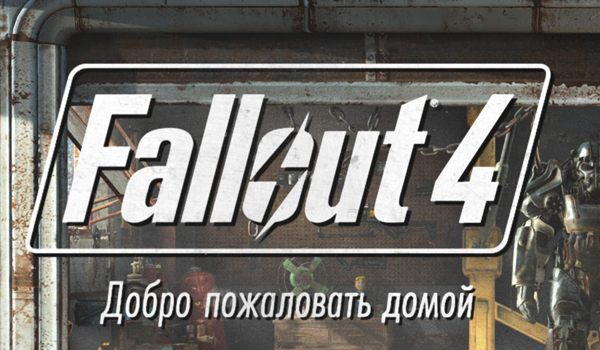 Fallout 4 — Интервью с Тоддом Говардом о модах, внутриигровом строительстве и размерах карты
