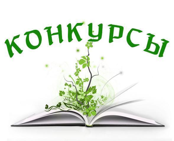 Новости литературных конкурсов