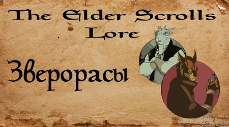 История The Elder Scrolls — Зверорасы