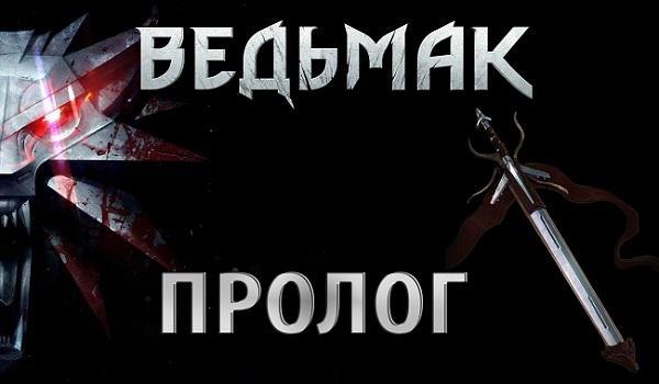 Ведьмак: Вселенная — Видеоэкскурсия по миру чудовищ