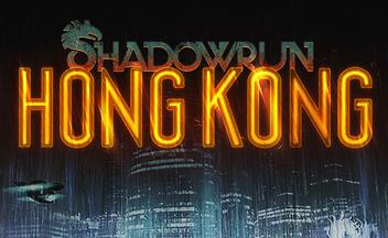 Shadowrun: Hong Kong — Билет в Гонконг