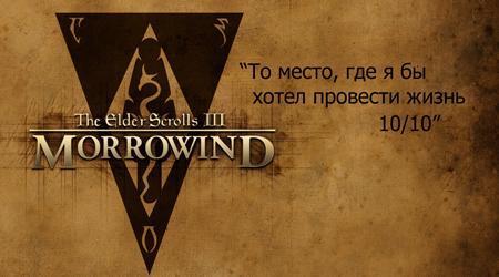 TES III: Morrowind — Десятка лучших рекомендаций игры