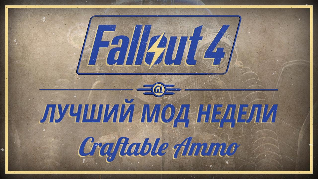 Fallout 4: Лучший мод недели - Craftable Ammo