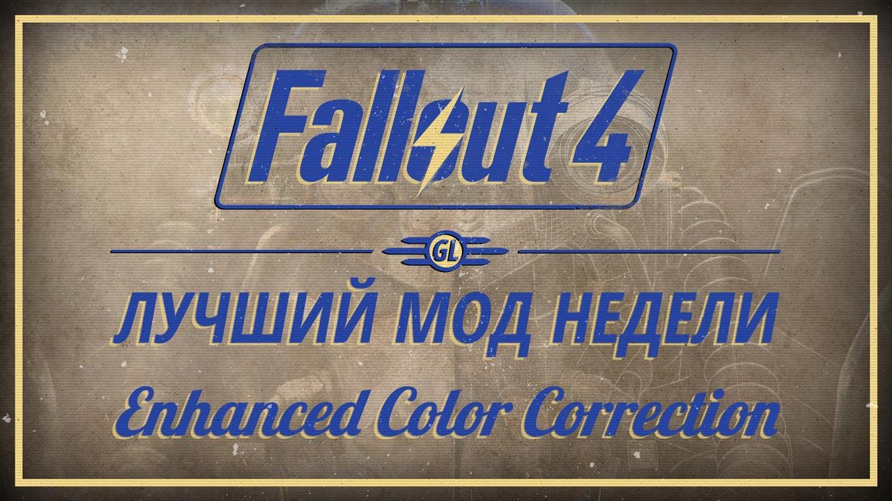 Fallout 4: Лучший мод недели - Enhanced Color Correction