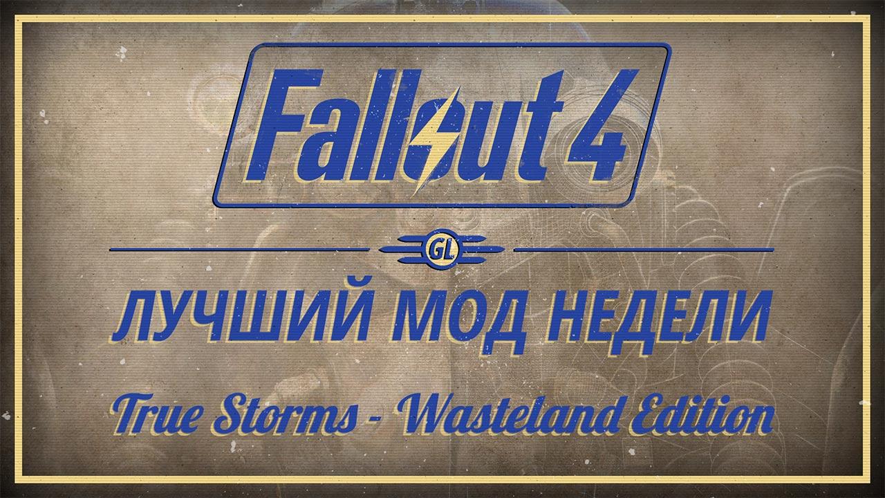 Fallout 4: Лучший мод недели - True Storms