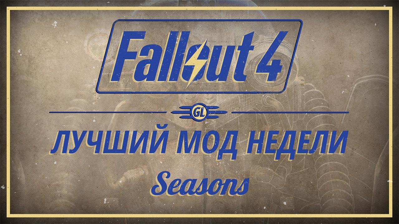 Fallout 4: Лучший мод недели - Seasons